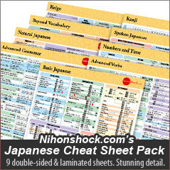 Japanese cheat sheet