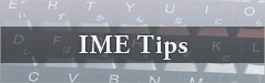 Japanese IME tips
