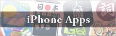 Japan-related iPhone apps