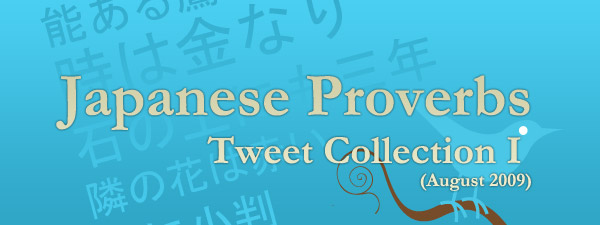 Japanese Proverbs: August 2009