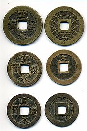 Japanese old coins