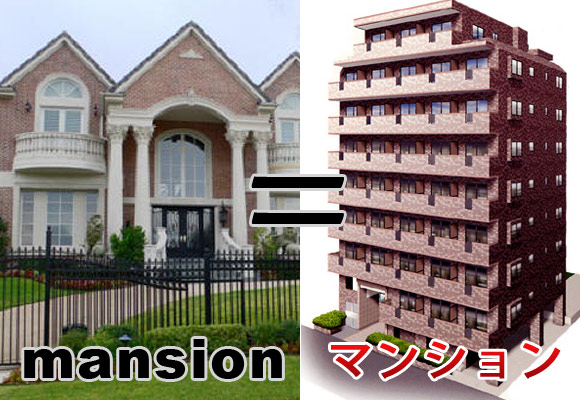 katakana mansion apartment building