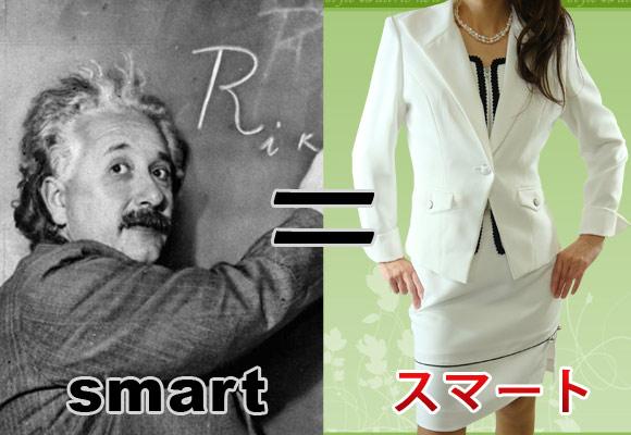 katakana smart slim stylish
