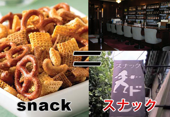 katakana snack bar