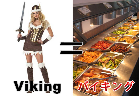 Viking buffet smorgasbord katakana all you can eat