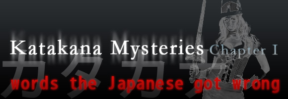 Katakana Mysteries: 6 loan words Japan got wrong