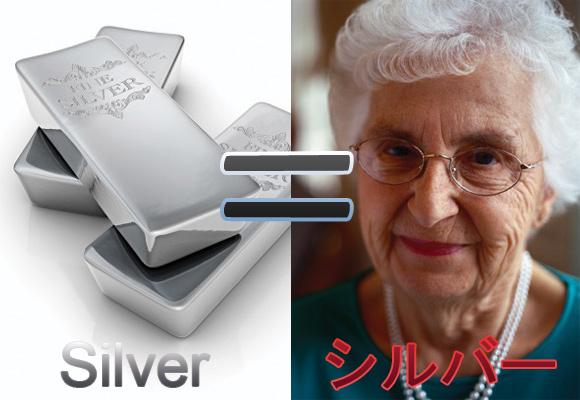 silver = aged, silver hair