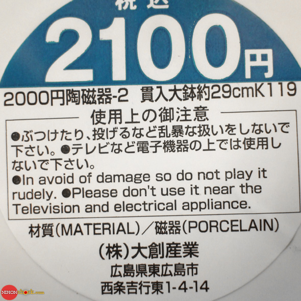 100 yen shop big plate warning label japanglish
