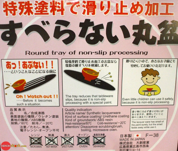 100 Yen shop non-slip tray Japanglish