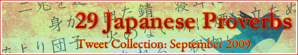 Japanese Proverbs: September 2009