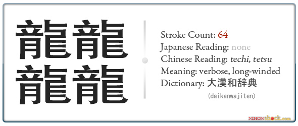 high stroke count kanji daikanwa jiten 1