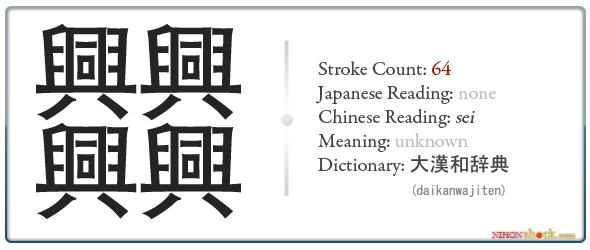 high stroke count kanji daikanwa jiten 2