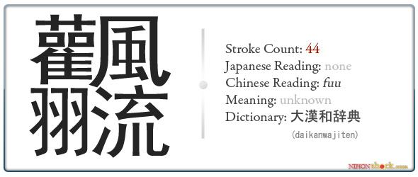 high stroke count kanji daikanwa jiten 3