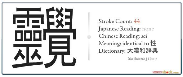 high stroke count kanji daikanwa jiten 4