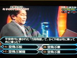 "Japanese ""Quiz Millionaire"" TV Show"
