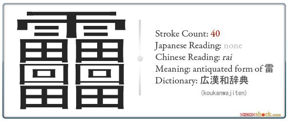 high stroke count kanji koukanwa jiten