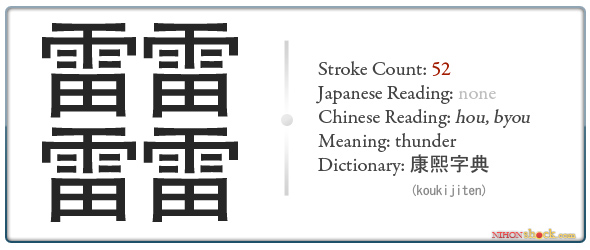 high stroke count kanji koukijiten