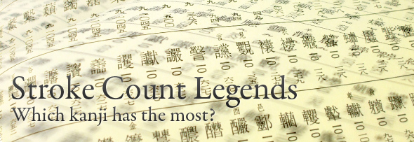 Crazy kanji: what's the highest stroke count?