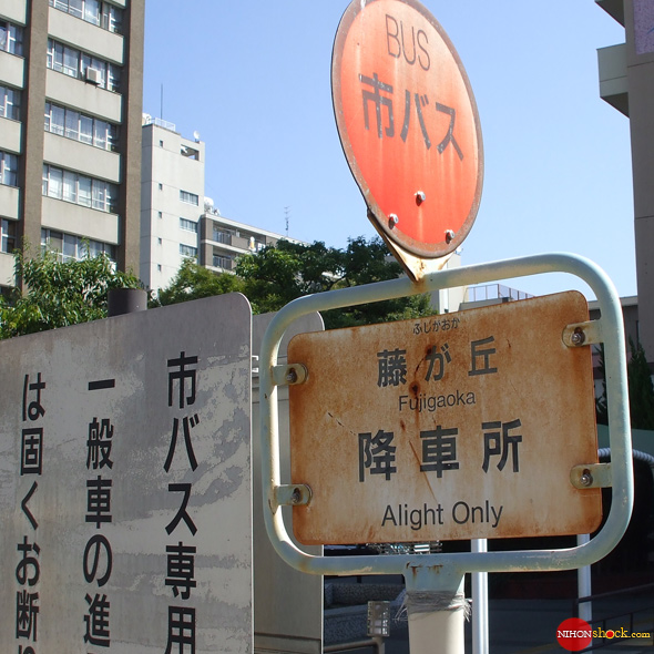 japanese bus stop alight only sign