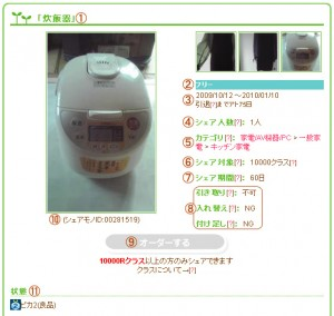 sharemo example item listing - rice cooker