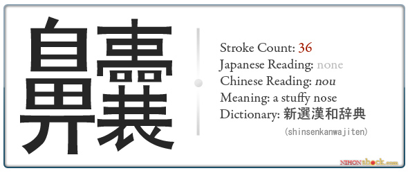 high stroke count kanji shinsenkanwa jiten