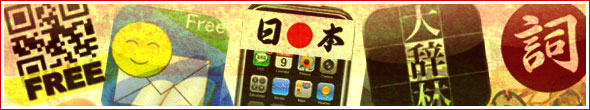 10 Great Japanese iPhone/iPad apps