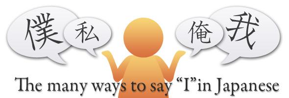 """The many ways to say """"I"""""""