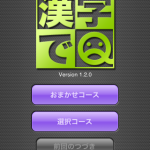 kanji de Q : splash/menu screen