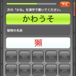 kanji de Q: corrected answer