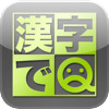 漢字でQ kanji de Q iphone app icon
