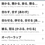kotoba english to japanese search