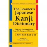 the learner's Japanese Kanji Dictionary