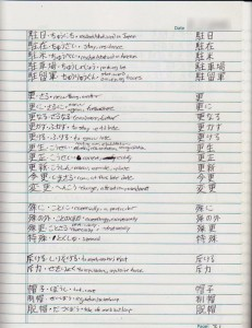 kanji study notebook page example