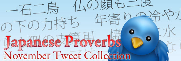 Japanese Proverbs: November 2009