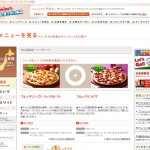 screenshot dominos pizza order japan