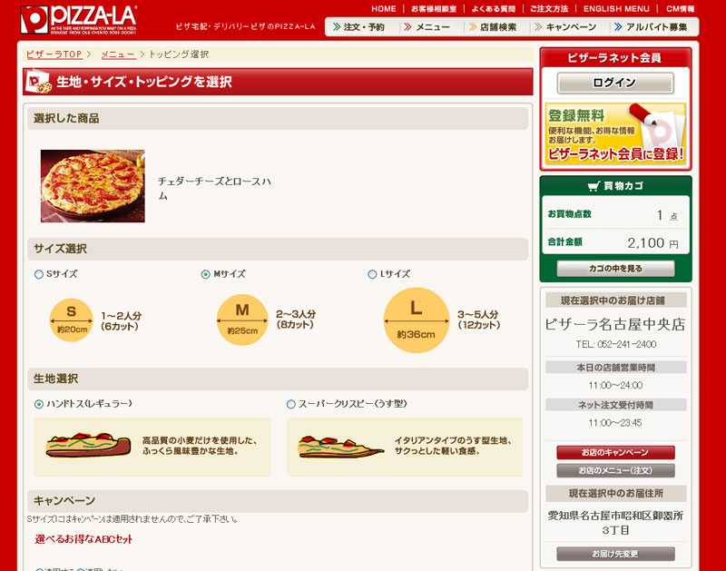 pizza pizza how to cancel order