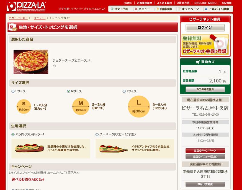 Pizza Onlinen