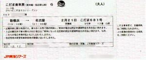 a puratto kodama shinkansen ticket