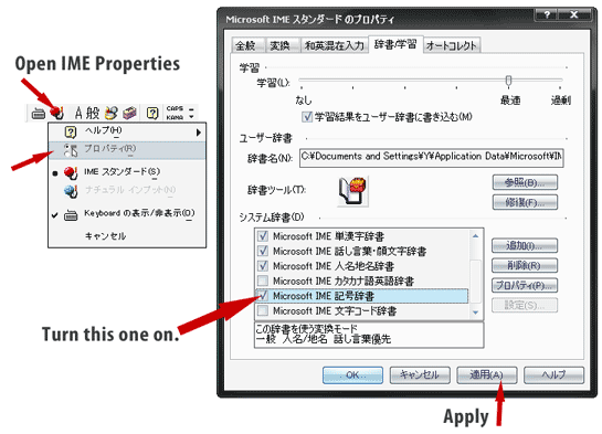 How to turn on extra symbols for your Japanese IME