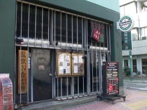 Kangoku Izakaya: storefront
