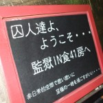 Kangoku izakaya: Welcome message