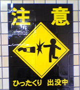 Hittakuri sign
