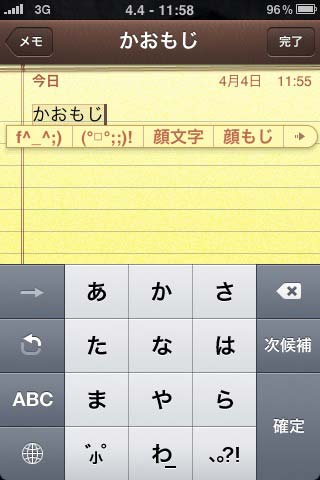 add words to iphone dictionary how to add words to iphone s japanese dictionary nihonshock 3923
